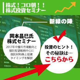 岡本昌巳氏株式セミナー新緑の陣
