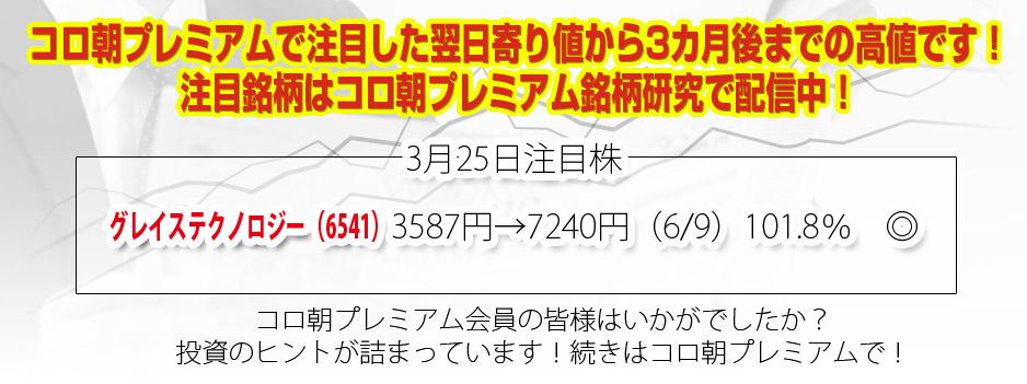 株式情報コロ朝プレミアム月額3,780円が年間契約だと10ヶ月分の料金29,400円!!2ヶ月分もお得に♪詳細はこちら