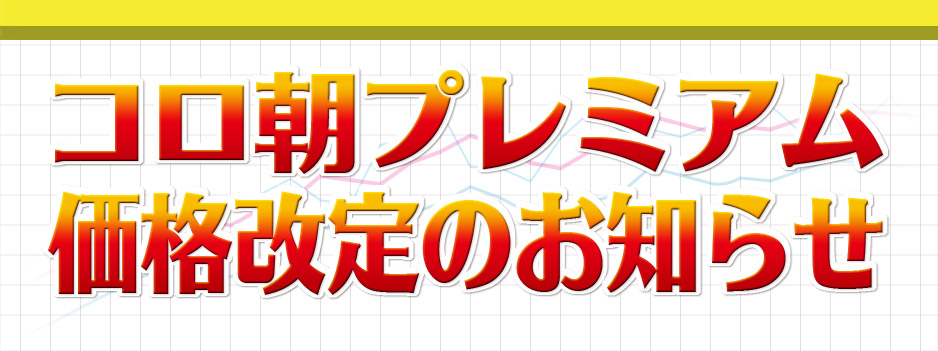 株式情報サイト・コロ朝プレミアム価格改定のお知らせ