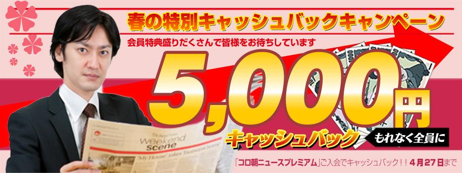 株式情報サイト・コロ朝プレミアム春の特別キャンペーン
